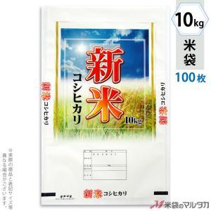 米袋 ラミ フレブレス 新米こしひかり 輝きの大地 10kg用 100枚セット MN-0033|komebukuro