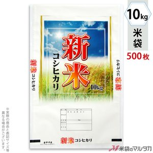 米袋 ラミ フレブレス 新米こしひかり 輝きの大地 10kg用 1ケース(500枚入) MN-0033|komebukuro