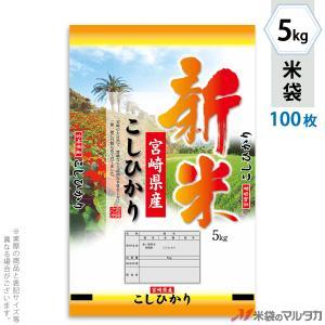 米袋 ラミ フレブレス 新米宮崎産こしひかり フェニックス 5kg用 100枚セット MN-0034|komebukuro
