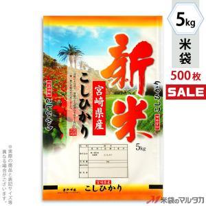 米袋 ラミ フレブレス 新米宮崎産こしひかり フェニックス 5kg用 1ケース(500枚入) MN-0034|komebukuro