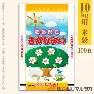 米袋 ラミ フレブレス 佐賀産さがびより くすのき 10kg用 100枚セット MN-0036 komebukuro