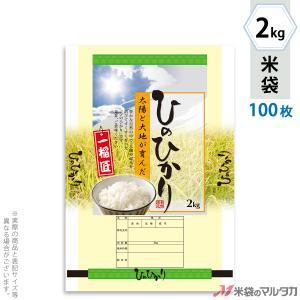 米袋 ラミ フレブレス ひのひかり 太陽のチカラ 2kg用 100枚セット MN-0039|komebukuro