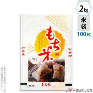 米袋 ラミ フレブレス もち米 もち日和 2kg用 100枚セット MN-0041|komebukuro