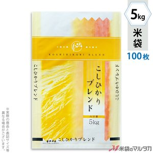 米袋 ラミ フレブレス こしひかりブレンド 味技 5kg用 100枚セット MN-0043|komebukuro