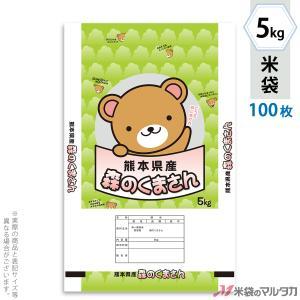米袋 ラミ フレブレス 熊本産森のくまさん かくれんぼ 5kg 100枚セット MN-0060|komebukuro