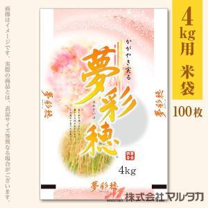 米袋 ラミ フレブレス 夢彩穂 4kg用 100枚セット MN-0063|komebukuro