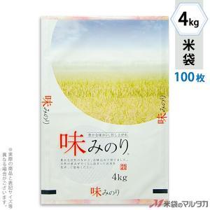 米袋 ラミ フレブレス 味みのり 4kg用 100枚セット MN-0064|komebukuro