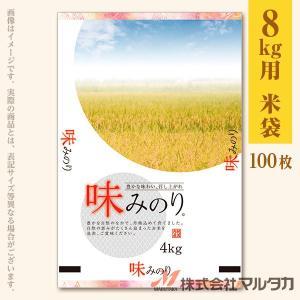 米袋 ラミ フレブレス 味みのり 8kg用 100枚セット MN-0064|komebukuro