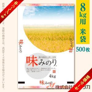 米袋 ラミ フレブレス 味みのり 8kg用 1ケース(500枚入) MN-0064|komebukuro