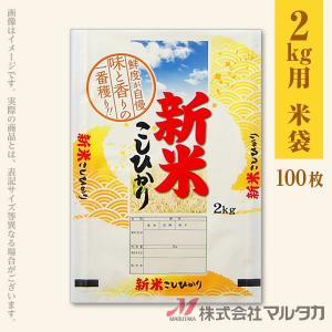 米袋 ラミ フレブレス 新米こしひかり あっぱれ 2kg用 100枚セット MN-0066|komebukuro