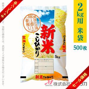 米袋 ラミ フレブレス 新米こしひかり あっぱれ 2kg用 1ケース(500枚入) MN-0066|komebukuro