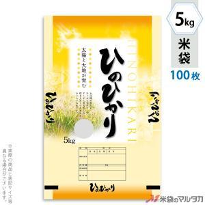 米袋 ラミ フレブレス ひのひかり 晴々 5kg用 100枚セット MN-0068|komebukuro