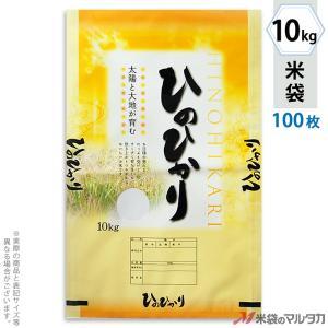 米袋 ラミ フレブレス ひのひかり 晴々 10kg用 100枚セット MN-0068|komebukuro