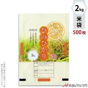 米袋 ラミ フレブレス ひのひかり たおやか 2kg用 1ケース(500枚入) MN-0084|komebukuro