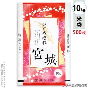 米袋 ラミ フレブレス 宮城ひとめぼれ みやひめ 10kg用 1ケース(500枚入) MN-0088 komebukuro