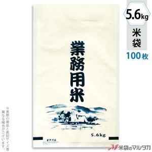 米袋 ラミ フレブレス 業務用米 千客万来 5.6kg用 100枚セット MN-0500|komebukuro