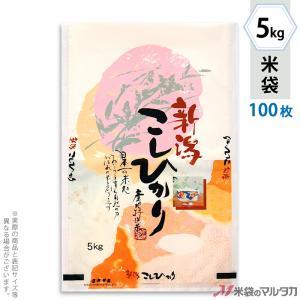 米袋 ラミ フレブレス 新潟産こしひかり 花衣 5kg 10...