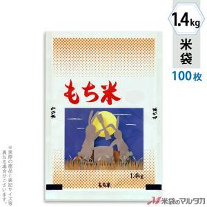 米袋 ラミ フレブレス もち米 うさぎ 1.4kg用 100枚セット MN-4340|komebukuro