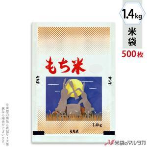 米袋 ラミ フレブレス もち米 うさぎ 1.4kg用 1ケース(500枚入) MN-4340|komebukuro
