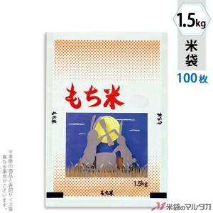 米袋 ラミ フレブレス もち米 うさぎ 1.5kg用 100枚セット MN-4340|komebukuro