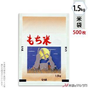 米袋 ラミ フレブレス もち米 うさぎ 1.5kg用 1ケース(500枚入) MN-4340|komebukuro