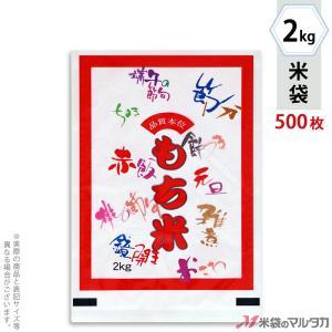 米袋 ラミ フレブレス もち米 祭事 2kg用 1ケース(500枚入) MN-4360|komebukuro