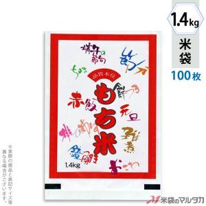 米袋 ラミ フレブレス もち米 祭事 1.4kg用 100枚セット MN-4360|komebukuro