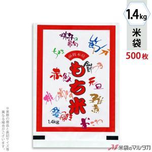 米袋 ラミ フレブレス もち米 祭事 1.4kg用 1ケース(500枚入) MN-4360|komebukuro