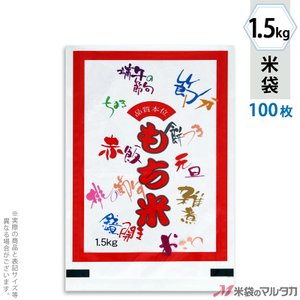 米袋 ラミ フレブレス もち米 祭事 1.5kg用 100枚セット MN-4360|komebukuro