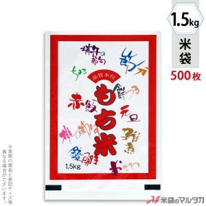 米袋 ラミ フレブレス もち米 祭事 1.5kg用 1ケース(500枚入) MN-4360|komebukuro