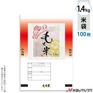 米袋 ラミ フレブレス もち米 はねうさぎ 1.4kg用 100枚セット MN-4380|komebukuro