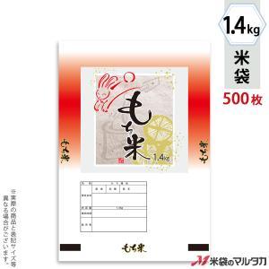 米袋 ラミ フレブレス もち米 はねうさぎ 1.4kg用 1ケース(500枚入) MN-4380|komebukuro