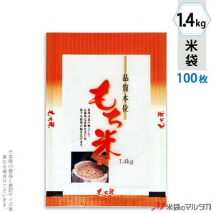 米袋 ラミ フレブレス もち米 赤飯 1.4kg用 100枚セット MN-4390|komebukuro