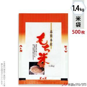 米袋 ラミ フレブレス もち米 赤飯 1.4kg用 1ケース(500枚入) MN-4390|komebukuro