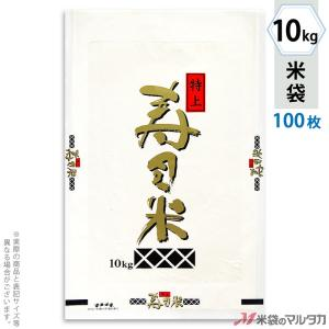 米袋 ラミ フレブレス 寿司米 特上 10kg用 100枚セット MN-4400 komebukuro