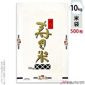 米袋 ラミ フレブレス 寿司米 特上 10kg用 1ケース(500枚入) MN-4400 komebukuro