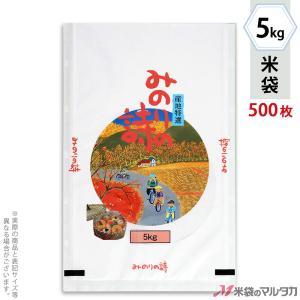 米袋 ラミ フレブレス みのりの詩 5kg 1ケース(500枚入) MN-4970|komebukuro