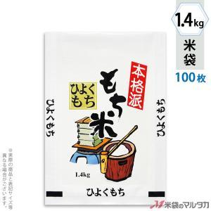米袋 ラミ フレブレス ひよくもち 本格派 1.4kg用 100枚セット MN-5550|komebukuro