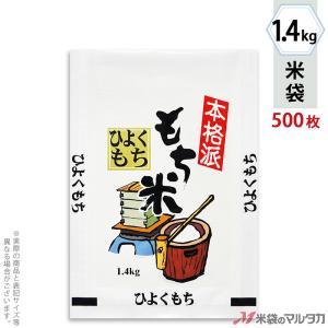 米袋 ラミ フレブレス ひよくもち 本格派 1.4kg用 1ケース(500枚入) MN-5550|komebukuro