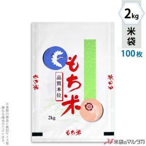 米袋 ラミ フレブレス もち米 鶴亀 2kg用 100枚セット MN-5571|komebukuro