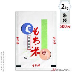 米袋 ラミ フレブレス もち米 鶴亀 2kg用 1ケース(500枚入) MN-5571|komebukuro