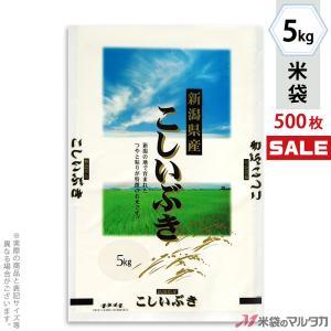 米袋 ラミ フレブレス 新潟産こしいぶき 大空 5kg用 1ケース(500枚入) MN-5700|komebukuro