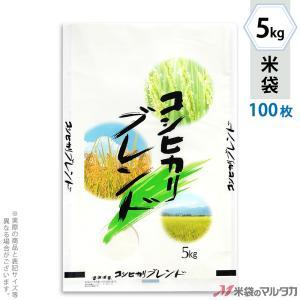 米袋 ラミ フレブレス コシヒカリブレンド 5kg用 100枚セット MN-6061|komebukuro