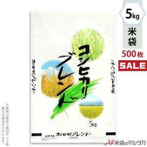 米袋 ラミ フレブレス コシヒカリブレンド 5kg用 1ケース(500枚入) MN-6061|komebukuro