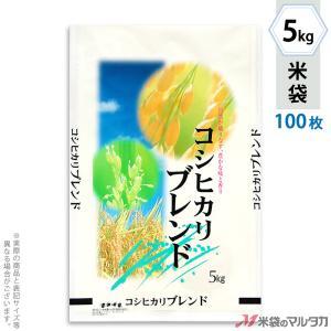 米袋 ラミ フレブレス コシヒカリブレンド 実りの季節 5kg用 100枚セット MN-6150|komebukuro