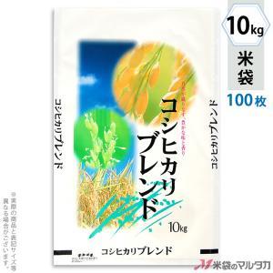 米袋 ラミ フレブレス コシヒカリブレンド 実りの季節 10kg用 100枚セット MN-6150|komebukuro