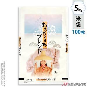 米袋 ラミ フレブレス あきたこまちブレンド 薄紅 5kg用 100枚セット MN-6170|komebukuro