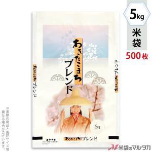 米袋 ラミ フレブレス あきたこまちブレンド 薄紅 5kg用 1ケース(500枚入) MN-6170|komebukuro