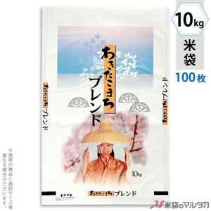 米袋 ラミ フレブレス あきたこまちブレンド 薄紅 10kg用 100枚セット MN-6170|komebukuro