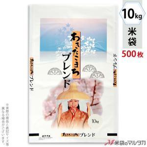 米袋 ラミ フレブレス あきたこまちブレンド 薄紅 10kg用 1ケース(500枚入) MN-6170|komebukuro